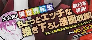 Himekisi3-14
