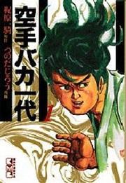Karatebaka_4