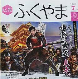 Z-fukuyamajyounobunaga-1