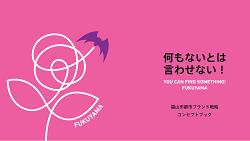 Z-fukuyamajyounobunaga-1_20200709200601