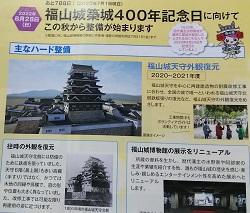 Z-fukuyamajyounobunaga-3
