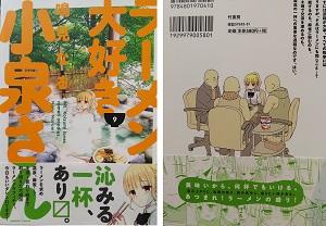 Z-majangkamisama-12