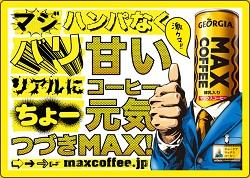 Zmaxcoffee